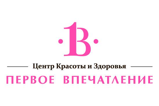 Логотип Первое Впечатление (центр врачебной и эстетической косметологии) - Справочник Щелково