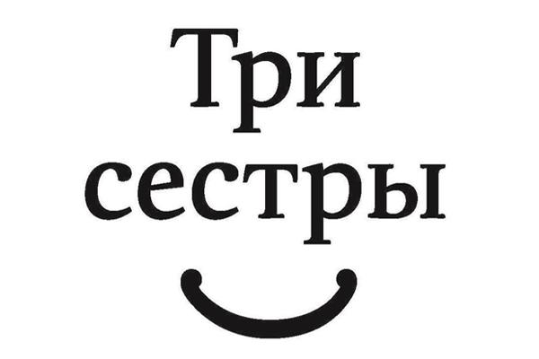 Логотип Реабилитационный центр «Три сестры» Щелково - Справочник Щелково