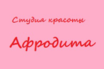 Логотип Афродита (студия красоты) Щелково - Справочник Щелково