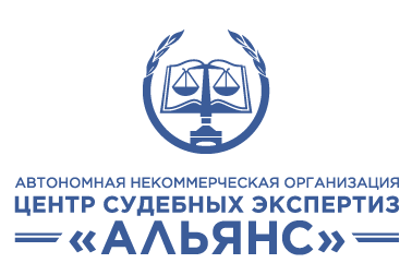 Центр судебных экспертиз «Альянс» Щелково