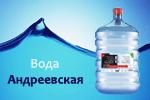 Вода «Андреевская» Щелково