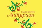 Щелково, Антурион (салон цветов)