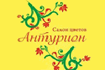 Логотип Антурион (салон цветов) - Справочник Щелково