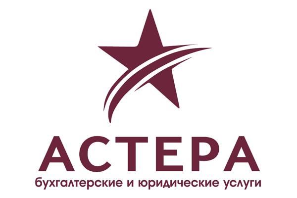 Логотип Астера (бухгалтерские и юридические услуги) - Справочник Щелково