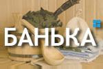 Логотип Банька в Анискино Щелково - Справочник Щелково