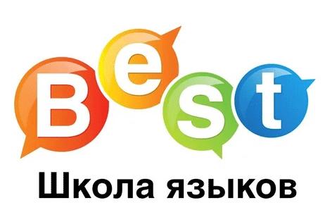 Щелково, Best (школа языков)