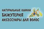 Щелково, Бижутерия (магазин)