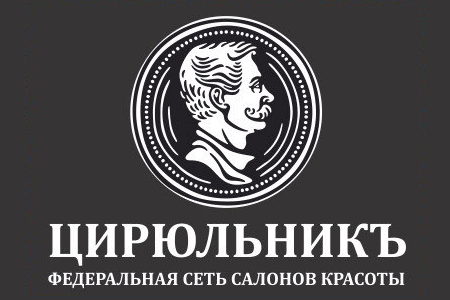 Щелково, ЦирюльникЪ (салон красоты)