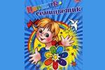 Детский сад № 22 «Цветик-семицветик» Щёлково Щелково