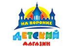 Логотип Детский магазин на Воронке - Справочник Щелково