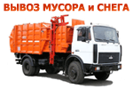 Логотип Эколайн (вывоз мусора и снега в Щелково) Щелково - Справочник Щелково