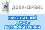 Щелково, Дока-Сервис (ремонт бытовой техники)