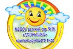 Логотип Детский сад № 16 «Солнышко» в Щёлково - Справочник Щелково