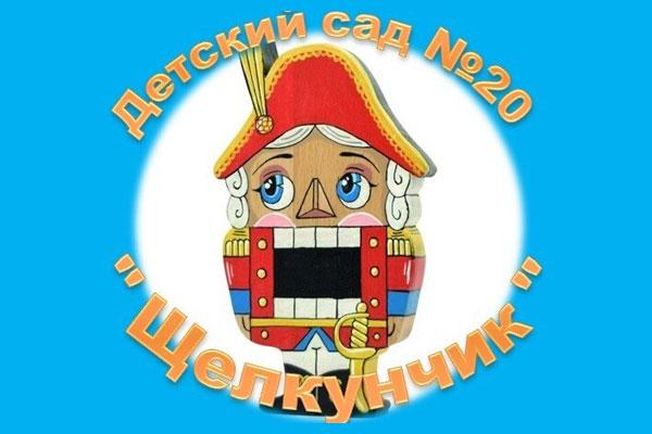 Щелково, Детский сад № 20 «Щелкунчик» ЩМР МО
