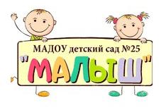 Логотип Детский сад № 25 «Малыш» в Щёлково (корпус 2 на Парковой-9Б) - Справочник Щелково