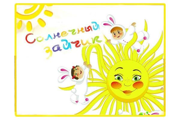 Логотип Детский сад № 29 «Солнечный зайчик» в посёлке Новый Городок - Справочник Щелково