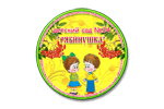 ЦРР — детский сад № 34 «Рябинушка» ЩМР МО Щелково