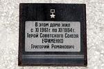 Мемориальная доска Герою Советского Союза Г. Р. Ефименко Щелково