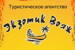Щелково, Экзотик Вояж (турагентство)