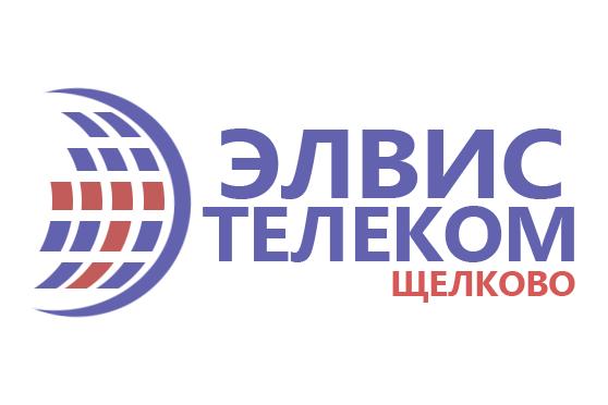 Элвис-Телеком-Щелково Щелково