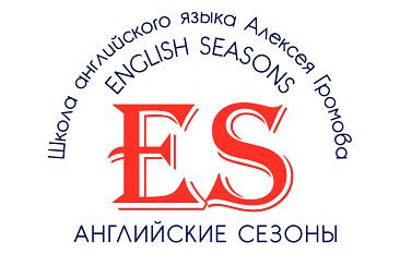 English Seasons (языковой центр) Щелково