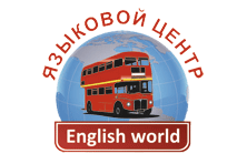Щелково, English World (языковой центр)