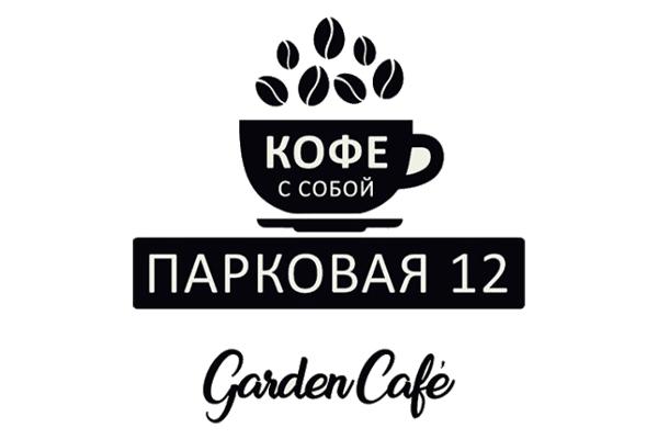 Щелково, Garden Cafe (кофе с собой)