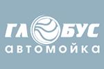 Глобус (автомойка) Щелково