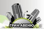 Логотип Грин Авеню (агентство недвижимости) Щелково - Справочник Щелково