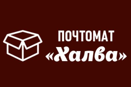 Логотип Халва (почтомат на Гагарина-3) - Справочник Щелково