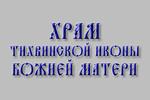 Логотип Храм Тихвинской иконы Божией Матери вДушоново - Справочник Щелково