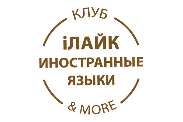 Логотип Клуб iЛАЙК (иностранные языки, логопед, психолог) Щелково - Справочник Щелково