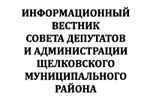 Логотип Информационный вестник Совета депутатов и Администрации Щелковского муниципального района - Справочник Щелково