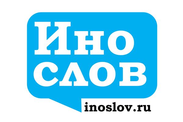 ИноСлов (бюро переводов) Щелково
