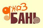 Джаз Бань Щелково
