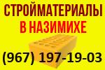 Стройматериалы вНазимихе Щелково