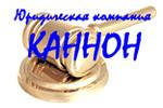 Щелково, Юридическая компания «Каннон»