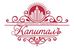 Логотип Центр оформления недвижимости «КапиталЪ» Щелково - Справочник Щелково