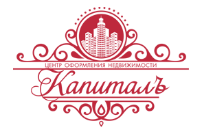 Центр оформления недвижимости «КапиталЪ» Щелково