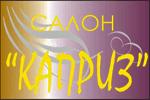 Логотип Каприз (салон красоты) Щелково - Справочник Щелково
