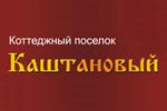 Каштановый (коттеджный посёлок) Щелково