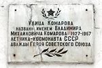Щелково, Мемориальная доска летчику-космонавту Владимиру Михайловичу Комарову в Щелково