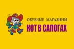 Кот в сапогах (магазин) Щелково