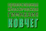 Логотип Православная классическая гимназия «Ковчег» Щелково - Справочник Щелково