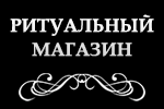 Щелково, Ритуальные принадлежности (магазин)