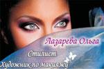 О. Лазарева (стилист) Щелково