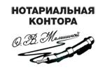 Нотариальная контора О.В.Мелешиной Щелково