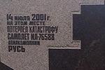 Щелково, Мемориальная плита погибшим в авиакатастрофе 14.07.2001г. вЩёлковском районе