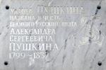 Мемориальная доска поэту А.С.Пушкину Щелково