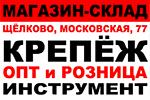 Метизный дворик (магазин-склад) Щелково